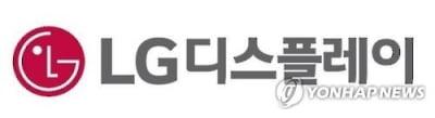 """신한금투 """"LG디스플레이 내년 흑자전환 전망…목표가↑"""""""
