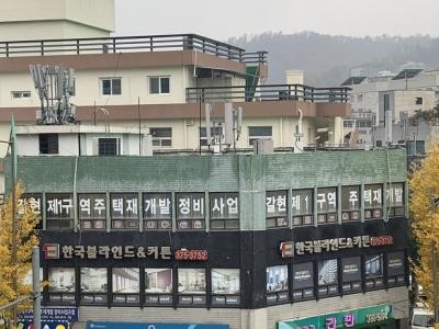 갈현1구역 시공사선정 또 무산··· 수의계약 가능성