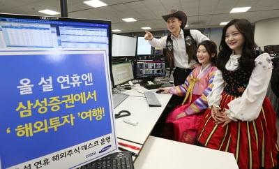 삼성증권, 설 연휴 해외주식 데스크 운영…美·유럽 실시간 주문 가능