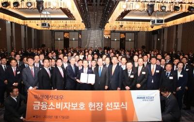 미래에셋대우, 금융소비자보호 헌장 선포식 개최