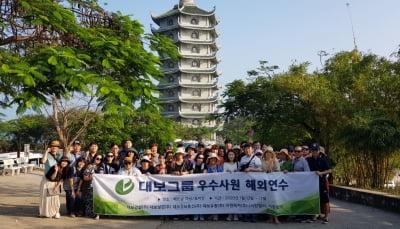 대보그룹, 베트남서 '우수 사원 해외연수' 실시