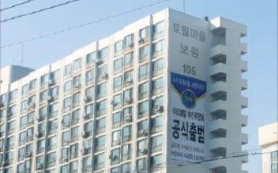 '용인의 강남' 수지, 집값 들썩…리모델링 붐…단기간 1억 '점프'