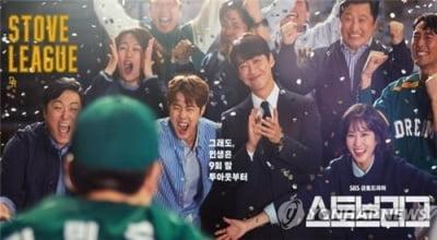 """신한금투 """"SBS, '스토브리그' 등 흥행 실적개선…목표가↑"""""""