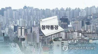 서울 청약종합저축 1순위자 300만명 돌파…청약 경쟁 뜨겁다