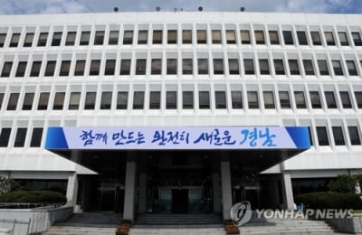 경남도 외지인 투기 막는다…부동산 모니터링 강화