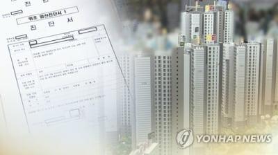 경기도 특사경 '부동산 적폐' 수사 강화