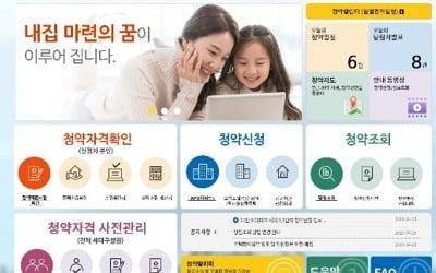 """내달부터 아파트 청약은 '청약홈'에서…""""청약자격도 확인하세요"""""""