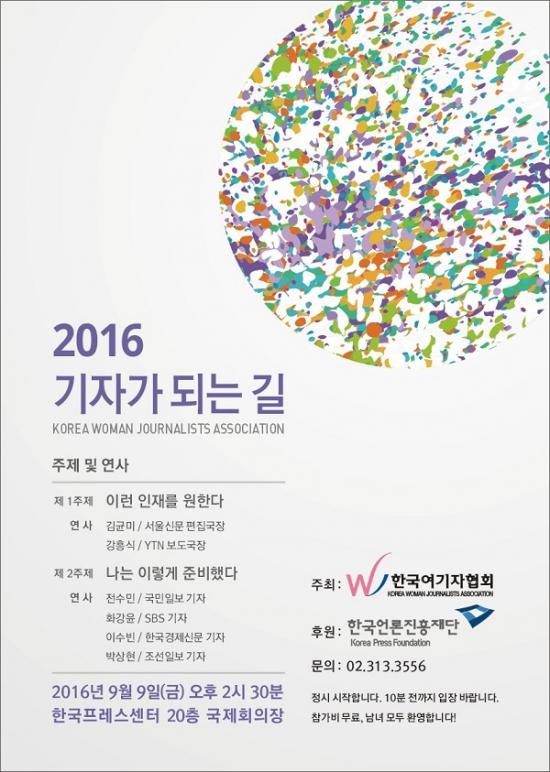 2016기자가되는길-포스터(최종)_600