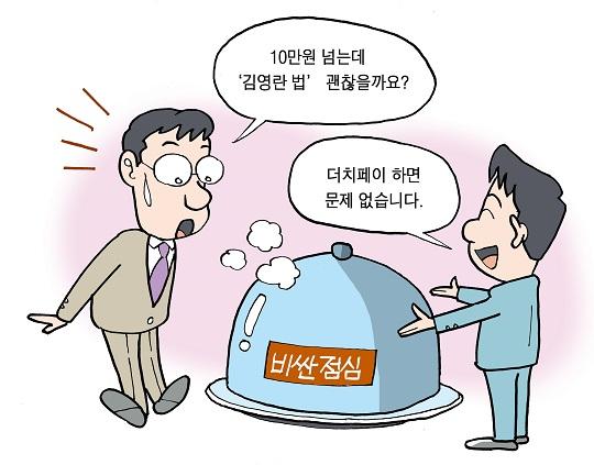 김영란법삽화1-2
