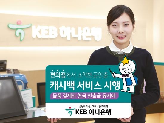 (사진)KEB하나은행_캐시백서비스_시행
