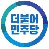 더불어민주당 선거인단 모집 13일만에 100만명 돌파