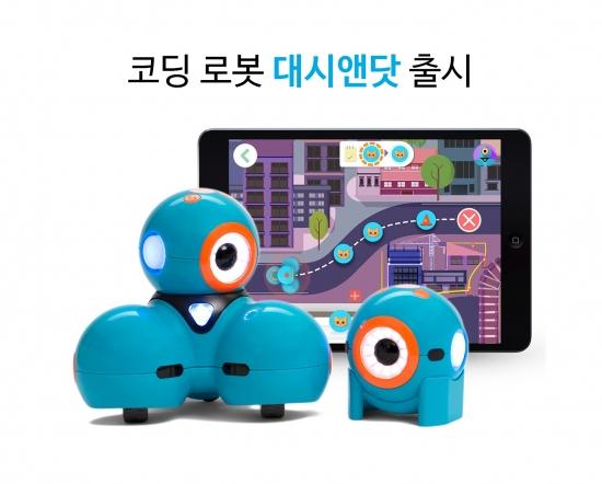 인포마크, 교육용 스마트로봇 '대시앤닷' 국내 최초 출시