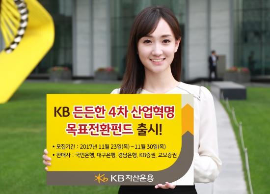 KB운용, 4차산업혁명 목표전환펀드 출시…수익률 5% 넘으면 채권형으로 전환