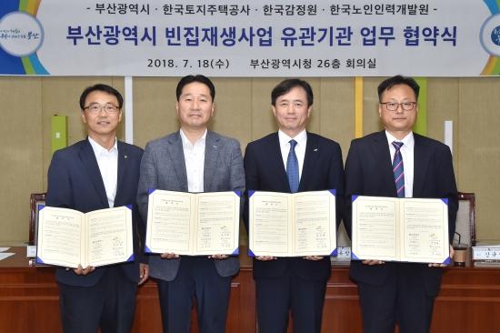 한국감정원, 부산시와 빈집 재생사업 확대 위한 업무협약 체결