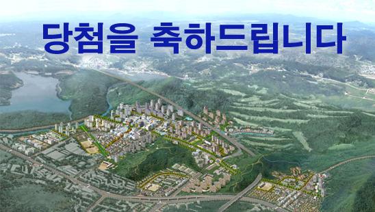 용인 흥덕지구 경남아너스빌 당첨자 명단 발표