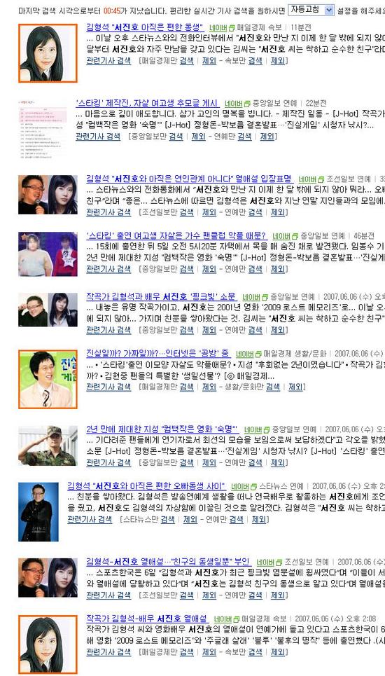 """작곡가 김형석-배우 서진호 """"아직은 덜핀(?) '핑크빛'"""""""