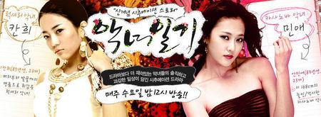 '악녀일기' 칸희의 진로선택과 민애의 짜릿한 복수극