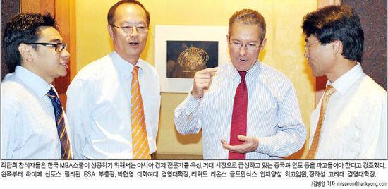[다시보는 글로벌 인재포럼] 특별좌담 : 한국형 MBA 성공하려면 …