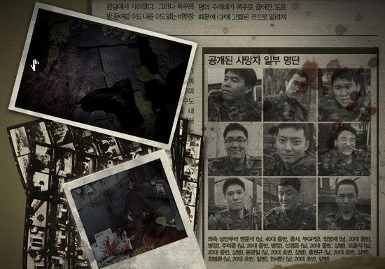 군대 미스터리 다룬 'GP506' 남성네티즌 기대 높아