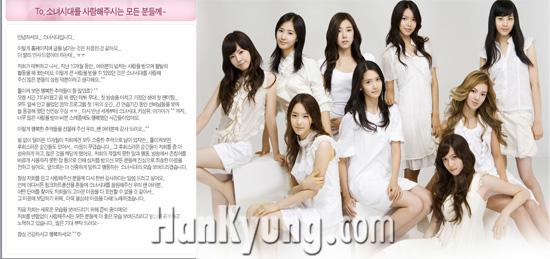 """소녀시대, 팬들에게 편지 """"소중한 추억과 후회스런 일들이 함께 한 지난 10개월"""""""