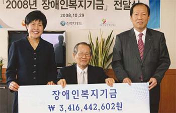 신한카드, 장애인복지기금 34억 전달