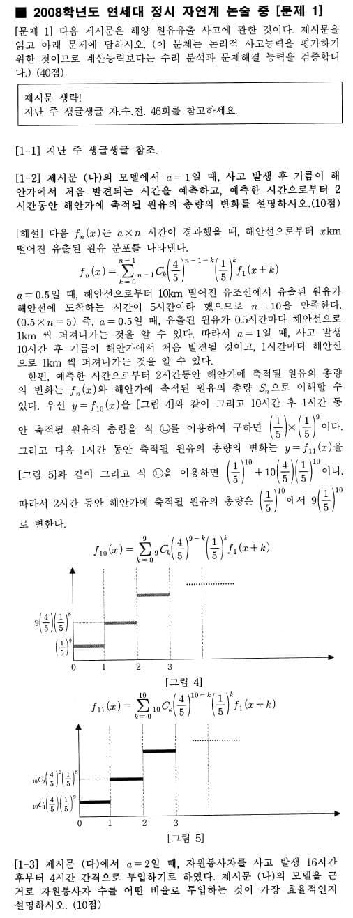 [논술 길잡이] 유경호의 자·수·전(47)
