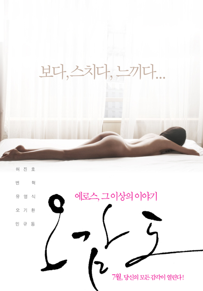 영화 '오감도' 전신누드 파격 포스터 '아찔'
