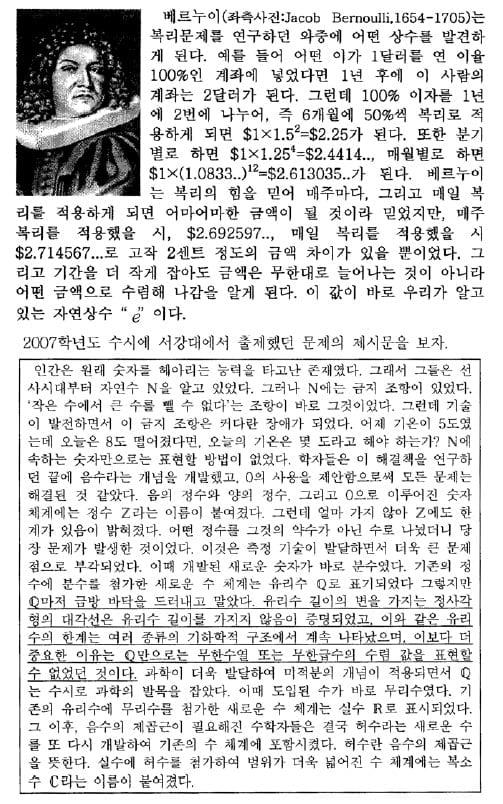 [논술 길잡이] 김희연의 자연계 논술 노트 ⑨