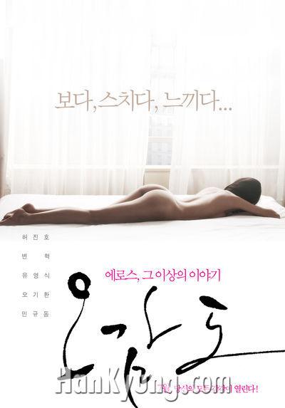 영화 '오감도' 파격 스틸컷 공개 연일 화제