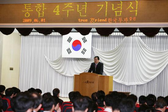 한국證, 통합 4주년 기념식 열어