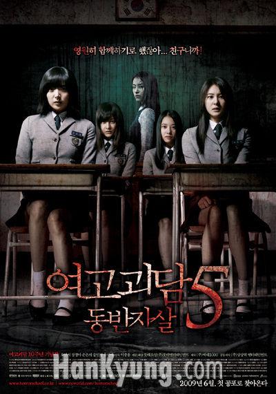 [포토] '여고괴담5', 공포의 교실 포스터!