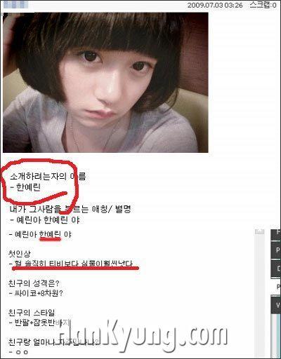 """""""친구 한예린, 앉으면 자동으로 담배"""" 네티즌 입방아"""
