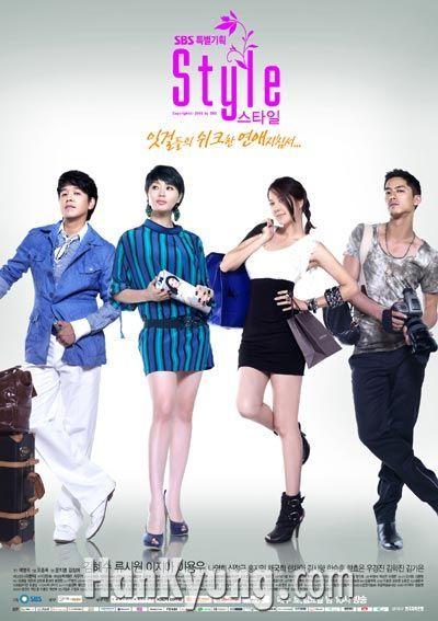 김혜수-류시원-이지아, 새 주말극 '스타일' 포스터 공개