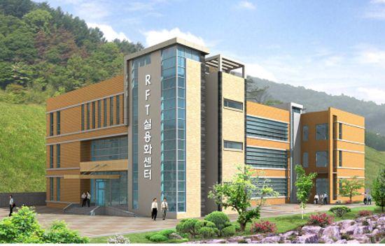 [대전·충청]원자력연, 방사선융합기술(RFT) 실용화센터 입주 계약 체결