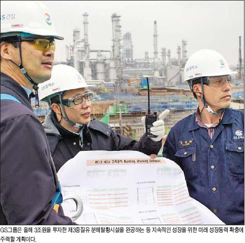 [2010 경영전략] GS, 2차전지·바이오연료…신성장 동력으로 키운다