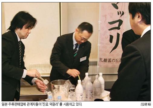 일본서 '진로=막걸리' 새 공식 만든다