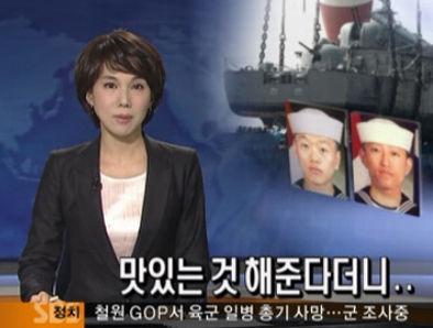 SBS 김소원 앵커, 눈물 방송…동영상도 화제