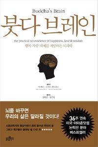 [책마을] 뇌를 훈련시켜라…당신의 인생이 행복해진다