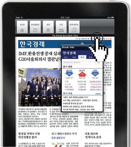 [한경 아이패드 뉴스 서비스] 국내 최초 '모바일 신문' 나왔다