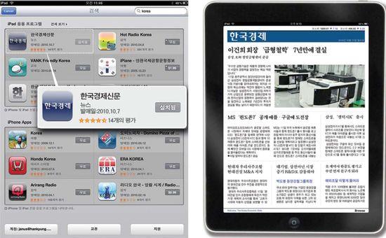 한경 아이패드 앱, 벌써 5000건 다운로드