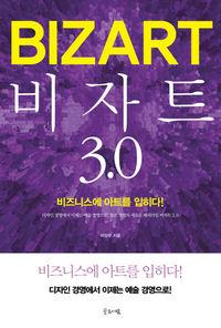 [책마을] 융·복합시대 키워드 '비즈니스+아트'
