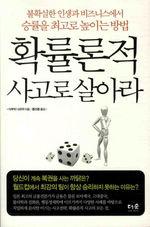 [화제의 책] 확률론적 사고로 살아라 등