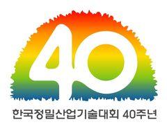 [한국정밀산업기술대회] 글로벌 기술전쟁 최전방엔 이들이 있다