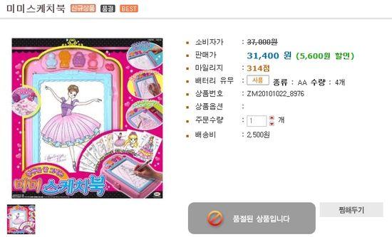3만원대 '미미스케치북' G마켓서 10만원 주고도 못사는 이유