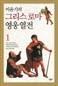[책마을] 스키피오·카이사르…영웅의 숨소리 들리는가