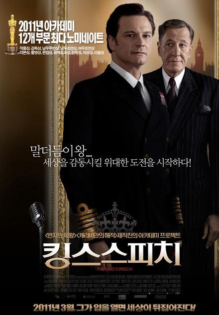 '킹스 스피치', 아카데미 작품상 수상…4개 부문 석권
