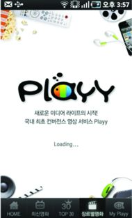 스마트폰ㆍ태블릿PC서 HD급 영화 감상