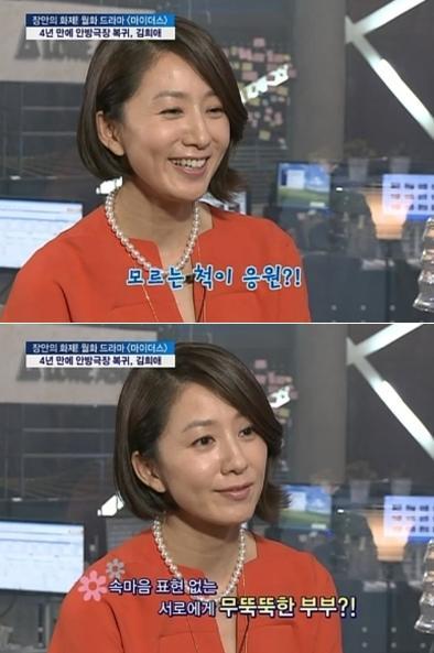 """김희애 """"남편 이찬진, 모르는 척 해주는 게 응원"""""""