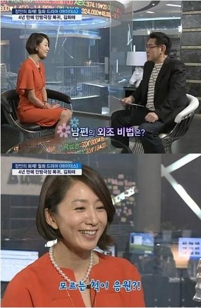 """김희애ㆍ남편 이찬진 """"우린 무뚝뚝한 부부"""""""