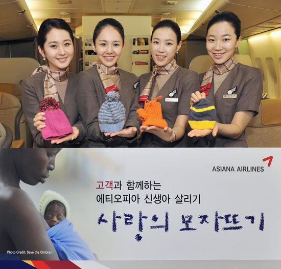 아시아나항공 '사랑의 모자뜨기'